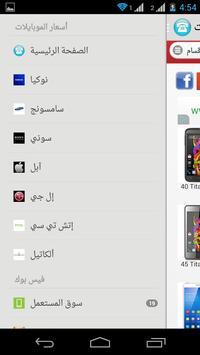أسعار الموبايلات في مصر poster