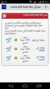 أسعار الموبايلات في مصر apk screenshot