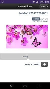 خلفيات فراشات apk screenshot
