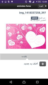 خلفيات حب screenshot 3