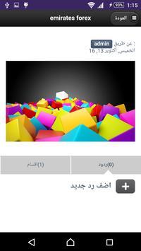 خلفيات ثلاثية الابعاد apk screenshot