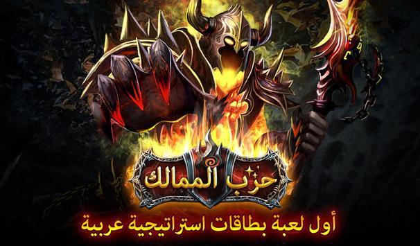 حرب الممالك poster