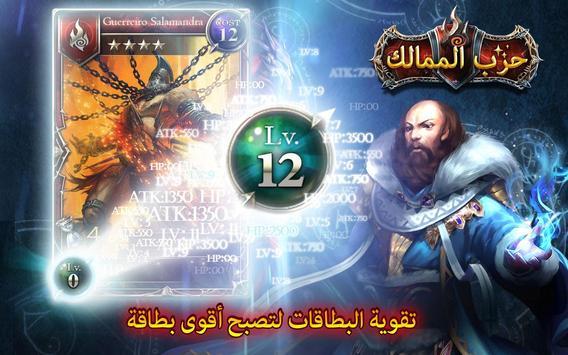 حرب الممالك apk screenshot