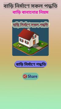 বাড়ি নির্মাণে সকল ধরনের সহজ উপায় poster