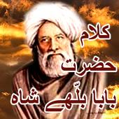 Baba Bulleh Shah icon