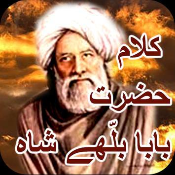 Baba Bulleh Shah poster