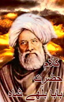 Baba Bulleh Shah apk screenshot