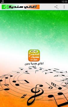 اغاني هندية بدون نت poster