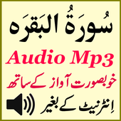Great Surat Baqarah Mp3 Audio icon