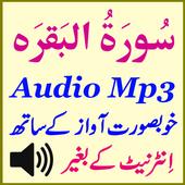Great Sura Baqarah Mp3 Audio icon
