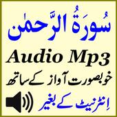 Great Surah Rahman Audio Mp3 icon