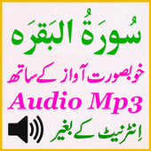 Mobile Sura Baqarah Mp3 Audio icon