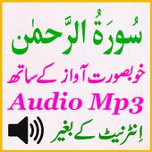 Mobile Sura Rahman Mp3 Audio icon