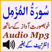 Mobile Surat Muzamil Audio Mp3 icon