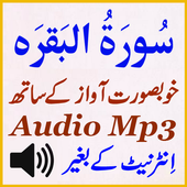 Mobile Surat Baqarah Audio Mp3 icon