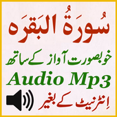 Sura Baqarah Audio Tilawat Mp3 icon