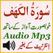 Sura Kahf Audio Tilawat Mp3 icon
