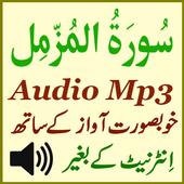 Sura Muzammil Daily Audio Free icon