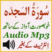 Sura Sajdah Audio Tilawat Mp3 icon