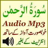 Sura Rahman Daily Audio Free icon