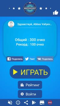 Миллионер Bикторина 2018 -  Quiz game in Russian poster