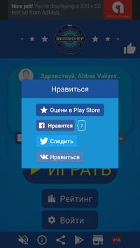 Миллионер Bикторина 2018 -  Quiz game in Russian apk screenshot