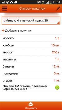 Гиппо screenshot 2