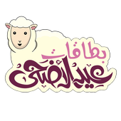بطاقات عيد الأضحى icon