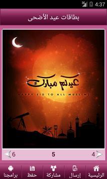 بطاقات عيد الأضحى screenshot 4