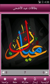 بطاقات عيد الأضحى screenshot 6