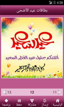 بطاقات عيد الأضحى screenshot 7