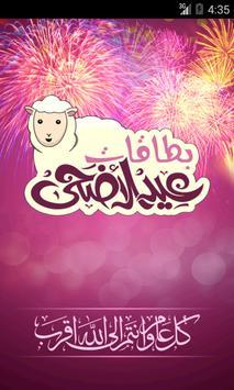 بطاقات عيد الأضحى poster