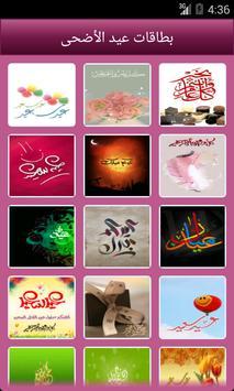 بطاقات عيد الأضحى screenshot 1