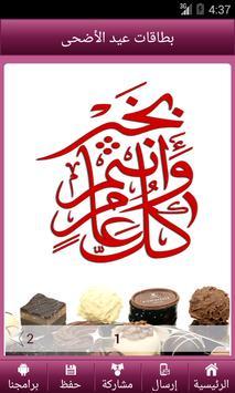 بطاقات عيد الأضحى screenshot 2