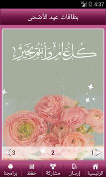 بطاقات عيد الأضحى screenshot 3