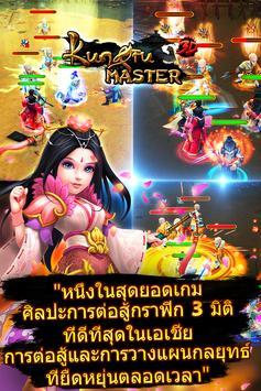Kung Fu Master 3D:ยอดยุทธกังฟู apk screenshot