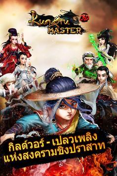 Kung Fu Master 3D:ยอดยุทธกังฟู poster
