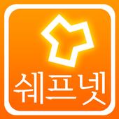 셰프넷(발주전용)N-식자재 발주, 매입거래명세서 등 icon
