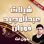 شيلات عبدالمجيد الفوزان icon
