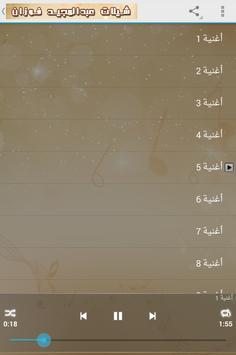 شيلات عبدالمجيد الفوزان apk screenshot