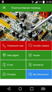 Компьютерная помощь poster