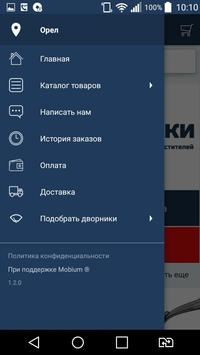 Автодворники screenshot 1