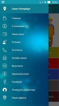 Муж на час screenshot 1
