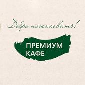 Премиум кафе icon