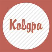 Ковдра icon