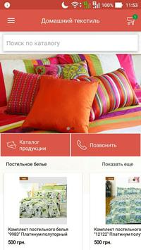Ковдра poster
