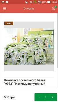 Ковдра screenshot 2