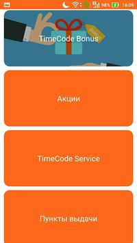 TimeCode screenshot 1