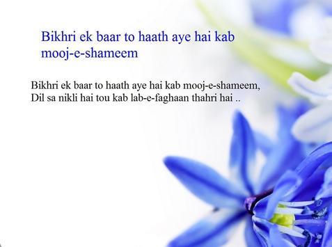 Arzoo Shayari apk screenshot