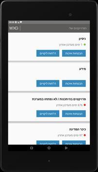 WXG GO-TAB apk screenshot